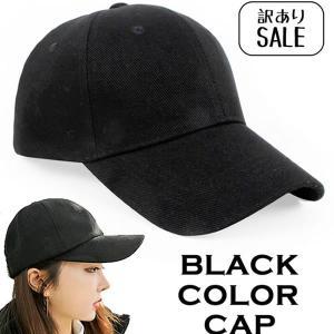 訳あり セール シンプル 無地 キャップ 帽子 黒 ブラック ダンス衣装 ネコポス不可