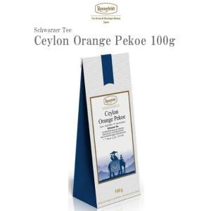 ロンネフェルト紅茶 セイロン オレンジペコー 100g|ronnefeldt-matsue