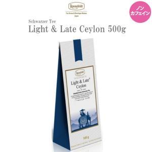 ロンネフェルト紅茶 ライト&レイト セイロン 500g ronnefeldt-matsue