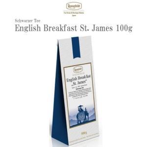 ロンネフェルト紅茶 イングリッシュブレックファーストセントジェームス 100g ronnefeldt-matsue