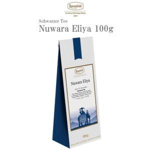 ロンネフェルト紅茶 ヌワラエリヤ 100g ronnefeldt-matsue