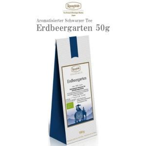 ロンネフェルト紅茶 ストロベリーガーデン 50g|ronnefeldt-matsue