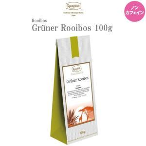ロンネフェルト紅茶 ロンネフェルト グリーンルイボス 100g ノンカフェイン カフェインレス ルイボス ハーブ 南アフリカ 健康 未発酵 美肌|ronnefeldt-matsue