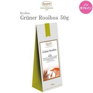 ロンネフェルト紅茶 ロンネフェルト グリーンルイボス 50g  ノンカフェイン カフェインレス ルイボス ハーブ 南アフリカ 健康 未発酵 美肌|ronnefeldt-matsue