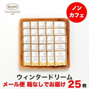 紅茶 ティーバッグ ロンネフェルト ティーベロップ ウィンタードリーム 25袋入 箱なし メール便お届け ronnefeldt-matsue