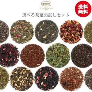 ロンネフェルト紅茶 ロンネフェルト 選べる茶葉 お試しセット (30g×3袋)<br>送料無料 メール便 人気 ブランド 高級 紅茶 ドイツ 女性|ronnefeldt-matsue