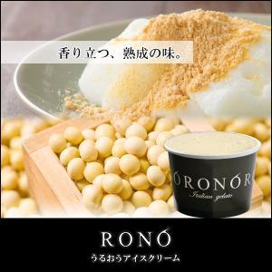 【うるおうアイスクリーム】きなこ 140mlカップ ベストスイーツ受賞の手作りアイス|rono