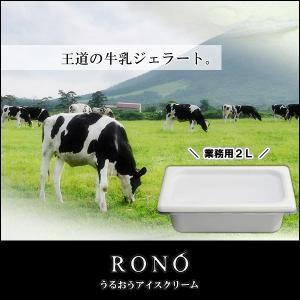 【業務用2リットル】牛乳 【うるおうアイスクリーム】 ベストスイーツ受賞の手作りアイス|rono
