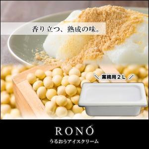 【業務用2リットル】きなこ 【うるおうアイスクリーム】 ベストスイーツ受賞の手作りアイス|rono