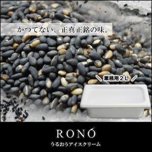【業務用2リットル】黒ゴマ 【うるおうアイスクリーム】 ベストスイーツ受賞の手作りアイス|rono