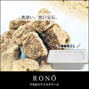 【業務用2リットル】黒糖 【うるおうアイスクリーム】 ベストスイーツ受賞の手作りアイス|rono