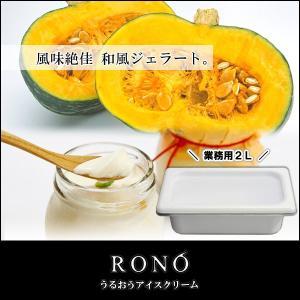 【業務用2リットル】かぼちゃ 【うるおうアイスクリーム】 ベストスイーツ受賞の手作りアイス|rono