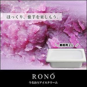 【業務用2リットル】紫芋 【うるおうアイスクリーム】 ベストスイーツ受賞の手作りアイス|rono