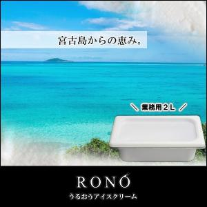 【業務用2リットル】雪塩 【うるおうアイスクリーム】 ベストスイーツ受賞の手作りアイス|rono