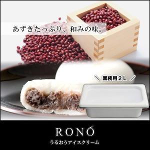 【業務用2リットル】あずき 【うるおうアイスクリーム】 ベストスイーツ受賞の手作りアイス|rono