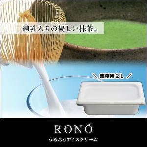 【業務用2リットル】抹茶ミルク 【うるおうアイスクリーム】 ベストスイーツ受賞の手作りアイス|rono