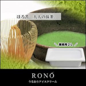 【業務用2リットル】抹茶 【うるおうアイスクリーム】 ベストスイーツ受賞の手作りアイス|rono