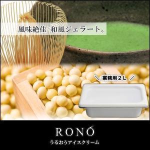 【業務用2リットル】抹茶きなこ 【うるおうアイスクリーム】 ベストスイーツ受賞の手作りアイス|rono