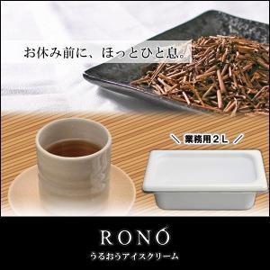 【業務用2リットル】ほうじ茶 【うるおうアイスクリーム】 ベストスイーツ受賞の手作りアイス|rono