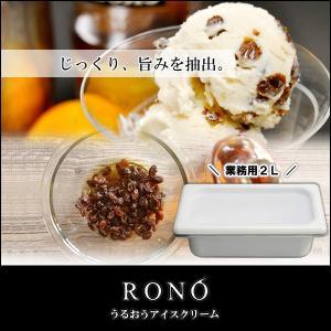 【業務用2リットル】ラムレーズン 【うるおうアイスクリーム】 ベストスイーツ受賞の手作りアイス|rono