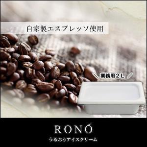 【業務用2リットル】カフェオレ 【うるおうアイスクリーム】 ベストスイーツ受賞の手作りアイス|rono