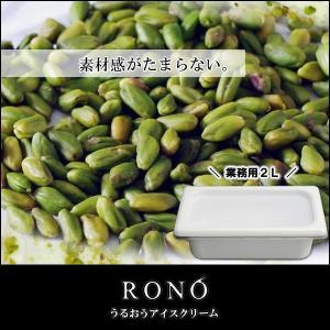 【業務用2リットル】ピスタチオ 【うるおうアイスクリーム】 ベストスイーツ受賞の手作りアイス|rono