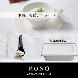 【業務用2リットル】杏仁豆腐 【うるおうアイスクリーム】 ベストスイーツ受賞の手作りアイス|rono