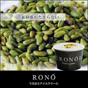 【うるおうアイスクリーム】ピスタチオ 140mlカップ ベストスイーツ受賞の手作りアイス|rono