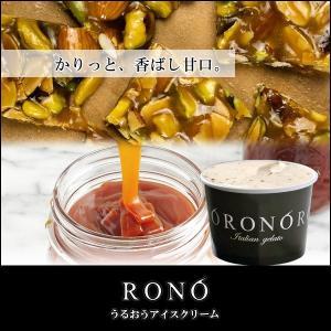【うるおうアイスクリーム】アーモンドキャラメル 140mlカップ ベストスイーツ受賞の手作りアイス|rono
