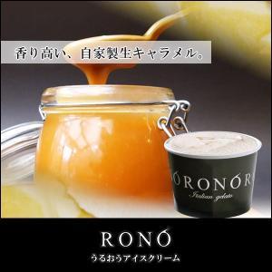 【うるおうアイスクリーム】キャラメルアールグレイ 140mlカップ ベストスイーツ受賞の手作りアイス|rono