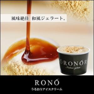 【うるおうアイスクリーム】黒蜜きなこ 140mlカップ ベストスイーツ受賞の手作りアイス|rono