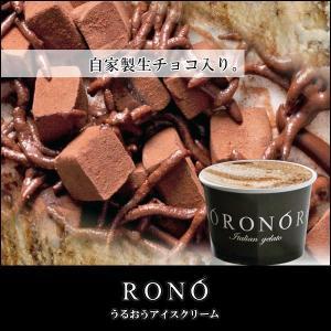 【うるおうアイスクリーム】生チョコ 140mlカップ ベストスイーツ受賞の手作りアイス|rono
