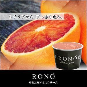 【うるおうアイスクリーム】ブラッドオレンジシャーベット 140mlカップ ベストスイーツ受賞の手作りアイス|rono