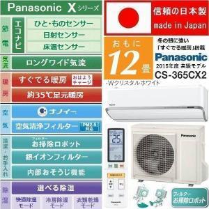 エアコン パナソニック CS-365CX2-W 12畳 20...