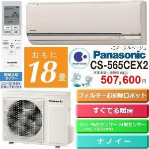 エアコン パナソニック CS-565CEX2-C 18畳 2...