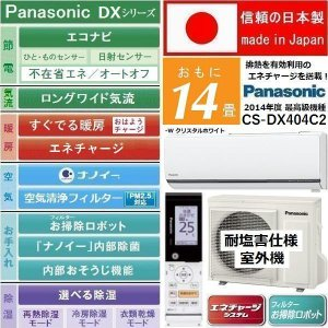 エアコン パナソニック CS-DX404C2-W 14畳 2...
