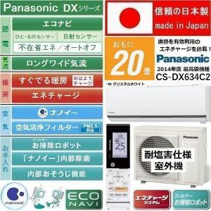 エアコン パナソニック CS-DX634C2-W 20畳 2...