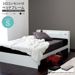 シングルベッド ベッドフレーム 選べる マットレス付き マットレスセット ベッドセット 棚付き ベッ...