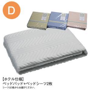 【最大ポイント25%】ホテル仕様 ベッド専用 ベッドパット+ベッドシーツ2枚 3点セット ウォッシャ...