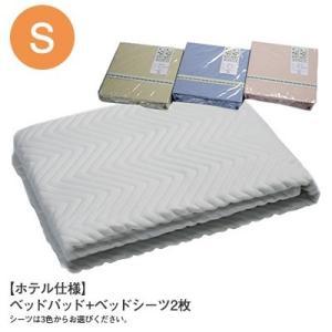 ホテル仕様 ベッド専用 3点セット ウォッシャブルタイプ シングルサイズ room-cr