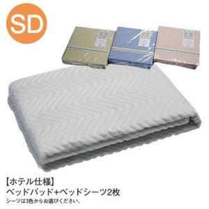 ホテル仕様 ベッド専用 3点セット ウォッシャブルタイプ セミダブルサイズ room-cr