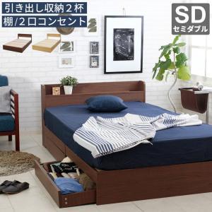 ベッド セミダブルベッド ベッドフレーム 収納付きベッド コンセント付き 木製 エミー