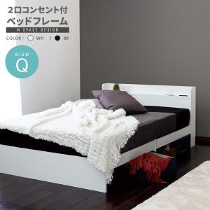 ラテ Mスペースデザインベッド クイーンサイズ フレームのみ 棚 コンセント付き 床下スペース ブラ...