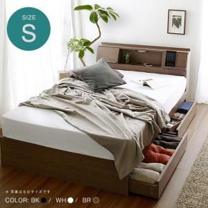 ベッド ベッドフレーム シングルベッド 収納付きベッド 引き出し 照明 コンセント USB 棚 フラ...