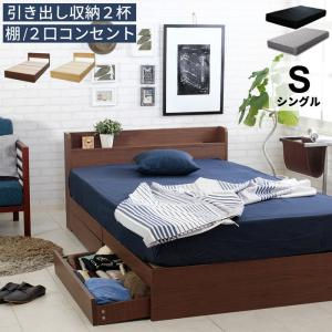 ベッド シングルベッド マットレスセット 収納付きベッド コンセント付き 木製 エミー マットレス付...