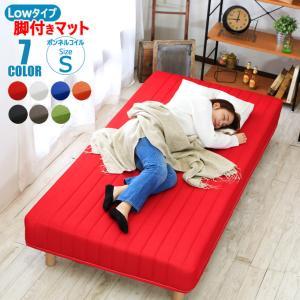 ベッド 脚付きマットレス シングル シングルサイズ ボンネルコイル ロータイプの写真