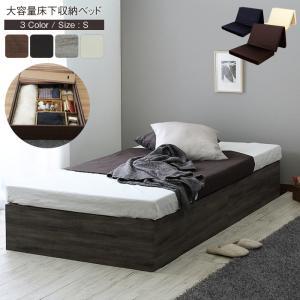 床下収納付きベッド コフレ ウレタンマットレスセット シングル S たっぷり収納 コンパクト マット...