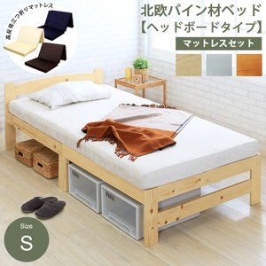 ベッド すのこ ベッドフレーム シングルベッド ウレタンマットレスセット マットレス付き すのこベッ...
