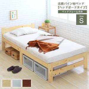 ベッド すのこ ベッドフレーム シングルベッド すのこベッド 北欧 パイン材 シンプル メッツア