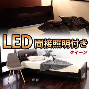 ベッド クイーン すのこ LED照明 マットレス別売 room-cr
